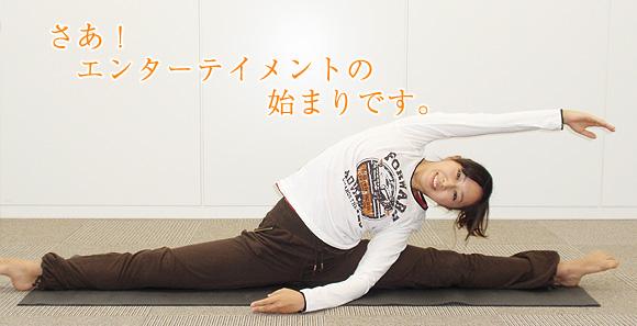 さあ!エンターテイメントの始まりです!横浜西口鍼灸院『Happy Style!!』